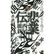 悲業伝(講談社ノベルス) [新書]