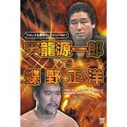 プロレス名勝負シリーズ vol.1 天龍源一郎 vs 蝶野正洋