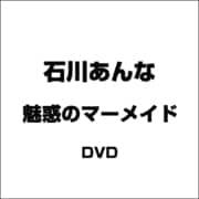 魅惑のマーメイド/石川あんな [DVD]