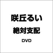 絶対支配/咲丘るい [DVD]