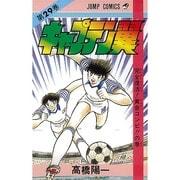 キャプテン翼 29(ジャンプコミックス) [コミック]