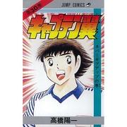 キャプテン翼 30(ジャンプコミックス) [コミック]