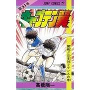 キャプテン翼 31(ジャンプコミックス) [コミック]