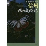酒井雅秀写真集信州蝶の歳時記 [単行本]