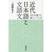 近代日本語と文語文―今なお息づく美しいことば [単行本]