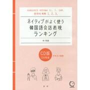 ネイティブがよく使う韓国語会話表現ランキング[CD]