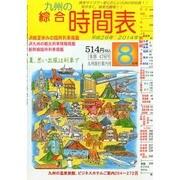九州の綜合時間表 2014年 08月号 [雑誌]
