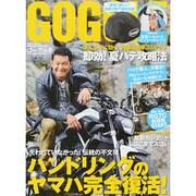 GOGGLE (ゴーグル) 2014年 09月号 [雑誌]
