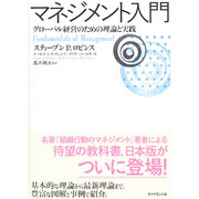 マネジメント入門-グローバル経営のための理論と実践 [単行本]