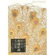 明治の刺繍絵画名品集―清水三年坂美術館コレクション [単行本]