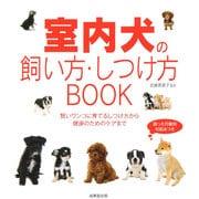 室内犬の飼い方・しつけ方BOOK [単行本]