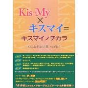 Kis-My×キスマイ=キスマイノチカラ―Kis-My-Ft2の言葉、その向こう。 [単行本]