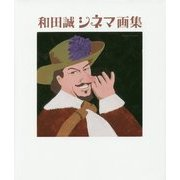和田誠シネマ画集 [単行本]