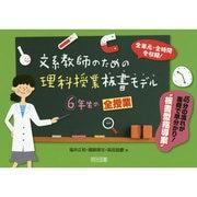 文系教師のための理科授業板書モデル 6年生の全授業―全単元・全時間を収録! [単行本]