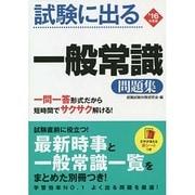 試験に出る一般常識問題集 '16年度版 [単行本]