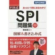 ドリル式SPI問題集 2016年度版 [単行本]
