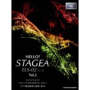 HELLO!STAGEA ELS-02/C/X5~3級 Vo [単行本]