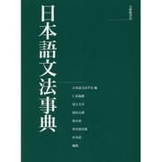 日本語文法事典 [単行本]