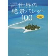 世界の絶景パレット100-心ゆさぶる色彩の旅へ [単行本]