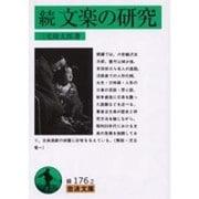 続・文楽の研究(岩波文庫) [文庫]