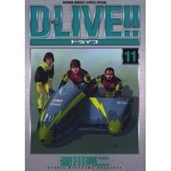 D-LIVE!! 11(少年サンデーコミックススペシャル) [コミック]