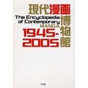 現代漫画博物館(本編・別冊2冊セット)-1945-2005 [単行本]