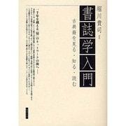 書誌学入門―古典籍を見る・知る・読む [事典辞典]