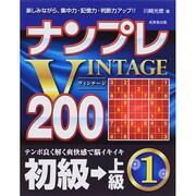 ナンプレVINTAGE200初級→上級〈1〉(完全マスターナンプレ200シリーズ) [単行本]