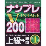 ナンプレVINTAGE200上級→難問〈1〉(完全マスターナンプレ200シリーズ) [単行本]