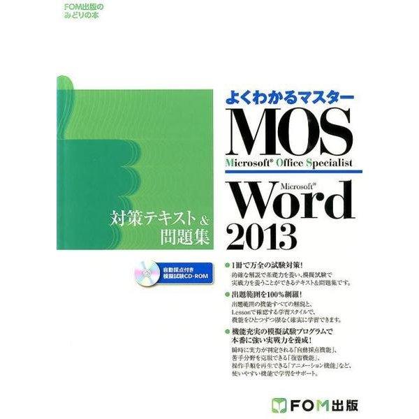 MOS Word2013 対策テキスト&問題集-よくわかるマスター(FOM出版のみどりの本) [単行本]