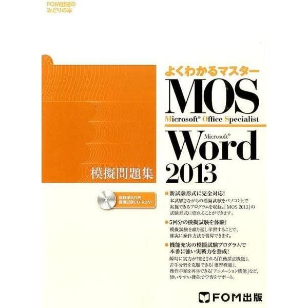 MOS Word 2013模擬問題集-よくわかるマスター(FOM出版のみどりの本) [単行本]