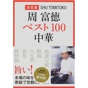 決定版 周富徳ベスト100中華 [単行本]
