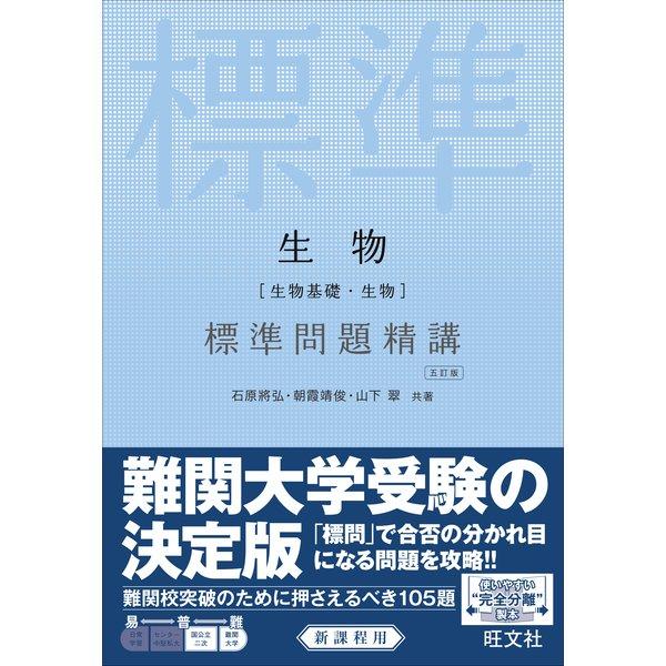 生物生物基礎・生物標準問題精講 5訂版 [全集叢書]