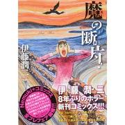 魔の断片(Nemuki+コミックス) [コミック]