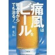 痛風はビールを飲みながらでも治る! 改訂版 (小学館文庫) [文庫]