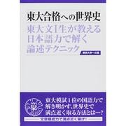 東大合格への世界史 第3版(東京大学への道) [単行本]