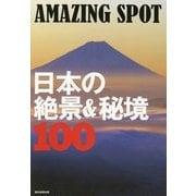 AMAZING SPOT 日本の絶景&秘境100 [単行本]