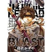 最遊記RELOAD BLAST 2(IDコミックス ZERO-SUMコミックス) [コミック]