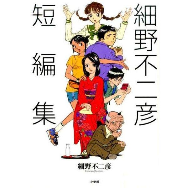 細野不二彦短編集(ビッグ コミックス) [コミック]