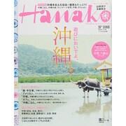 Hanako (ハナコ) 2014年 7/24号 [雑誌]