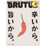 BRUTUS (ブルータス) 2014年 8/1号 [雑誌]