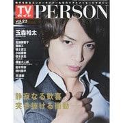 TVガイドPerson (パーソン) 2014年 8/21号 [雑誌]