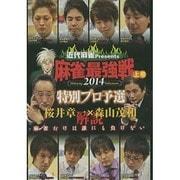 麻雀最強戦2014特別プロ予選 上巻[DVD]