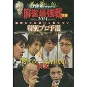 麻雀最強戦2014特別プロ予選 下巻[DVD]