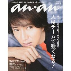 an・an (アン・アン) 2014年 7/23号 [雑誌]