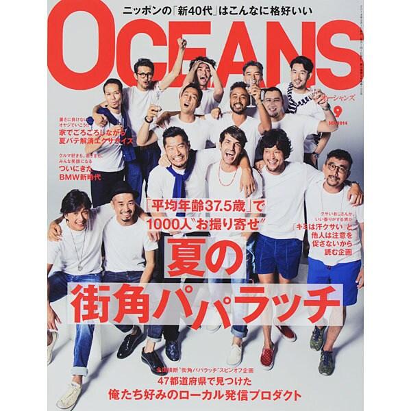OCEANS (オーシャンズ) 2014年 09月号 [雑誌]