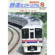 京王電鉄 2014年 08月号 [雑誌]