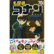 名探偵コナン / 70+SDB(スーパーダイジェストブック)(少年サンデーコミックス) [コミック]