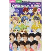 わいわいっ☆Hey! Say! JUMP<4>(ちゃおコミックス) [コミック]