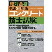 コンクリート技士試験絶対合格〈平成26年版〉 [単行本]